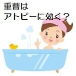 重曹がアトピー効く?お風呂に入れる・飲む効果は!実は危険な可能性が!