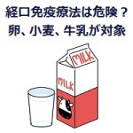 食物アレルギーの経口免疫療法は危険!卵や牛乳、小麦で実施も!保険適応は?