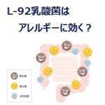 L-92乳酸菌はアトピー、花粉症に効果がある?どの商品を選ぶべきなの?