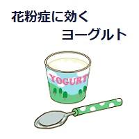 268.yogurt-00