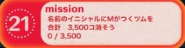 イニシャルMのツムで3500個消そう