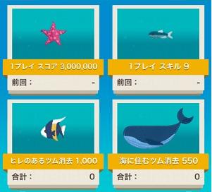 海の仲間を探そう12枚目