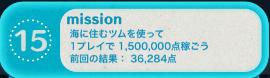ビンゴ18枚目ミッション15