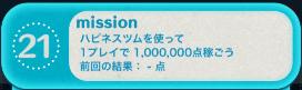 ビンゴ18枚目ミッション21