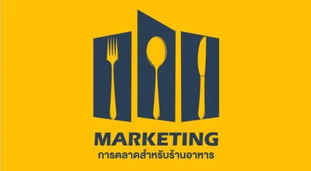 การตลาดออนไลน์ สำหรับร้านอาหาร
