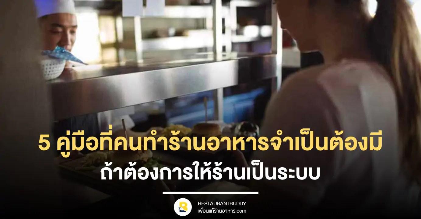 5 คู่มือที่คนทำร้านอาหารจำเป็นต้องมี ถ้าต้องการให้ร้านเป็นระบบ