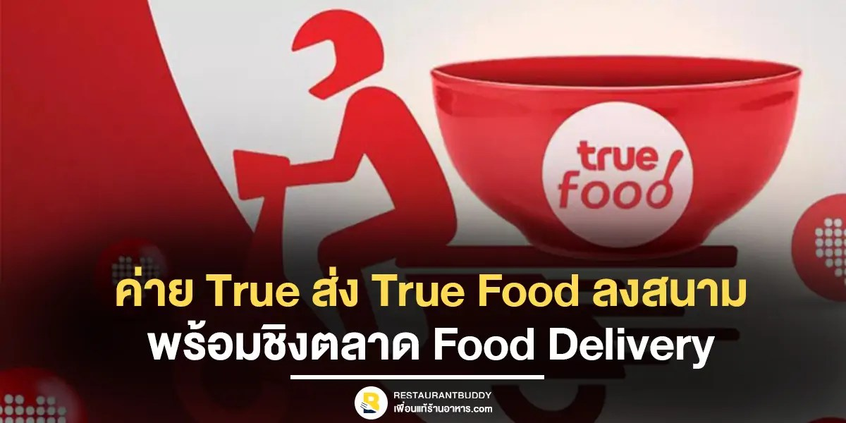 True Food | เพื่อนแท้ร้านอาหาร