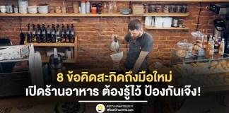 8 ข้อเปิดร้านอาหารไม่เจ๊ง | เพื่อนแท้ร้านอาหาร