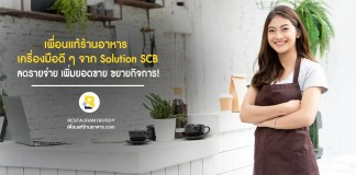 SCB Solution | เพื่อนแท้ร้านอาหาร