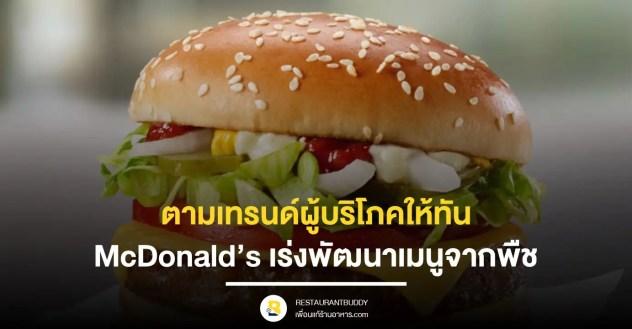 ตามเทรนด์ McDonald's