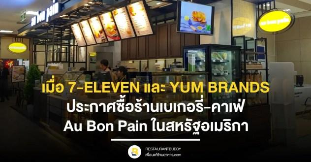 เมื่อ 7-Eleven และ Yum Brands ประกาศซื้อร้านเบเกอรี่-คาเฟ่ Au Bon Pain ในสหรัฐอเมริกา