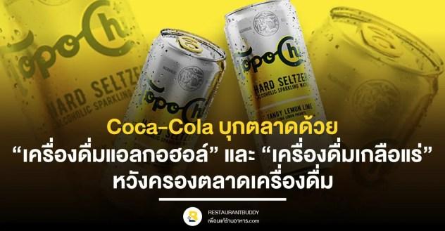 Cola บุกตลาด