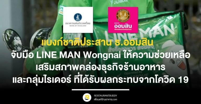 ธปท. ประสาน ธ.ออมสิน จับมือ LINE MAN Wongnai