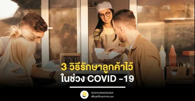 3 วิธีรักษาลูกค้าไว้ ในช่วง COVID -19