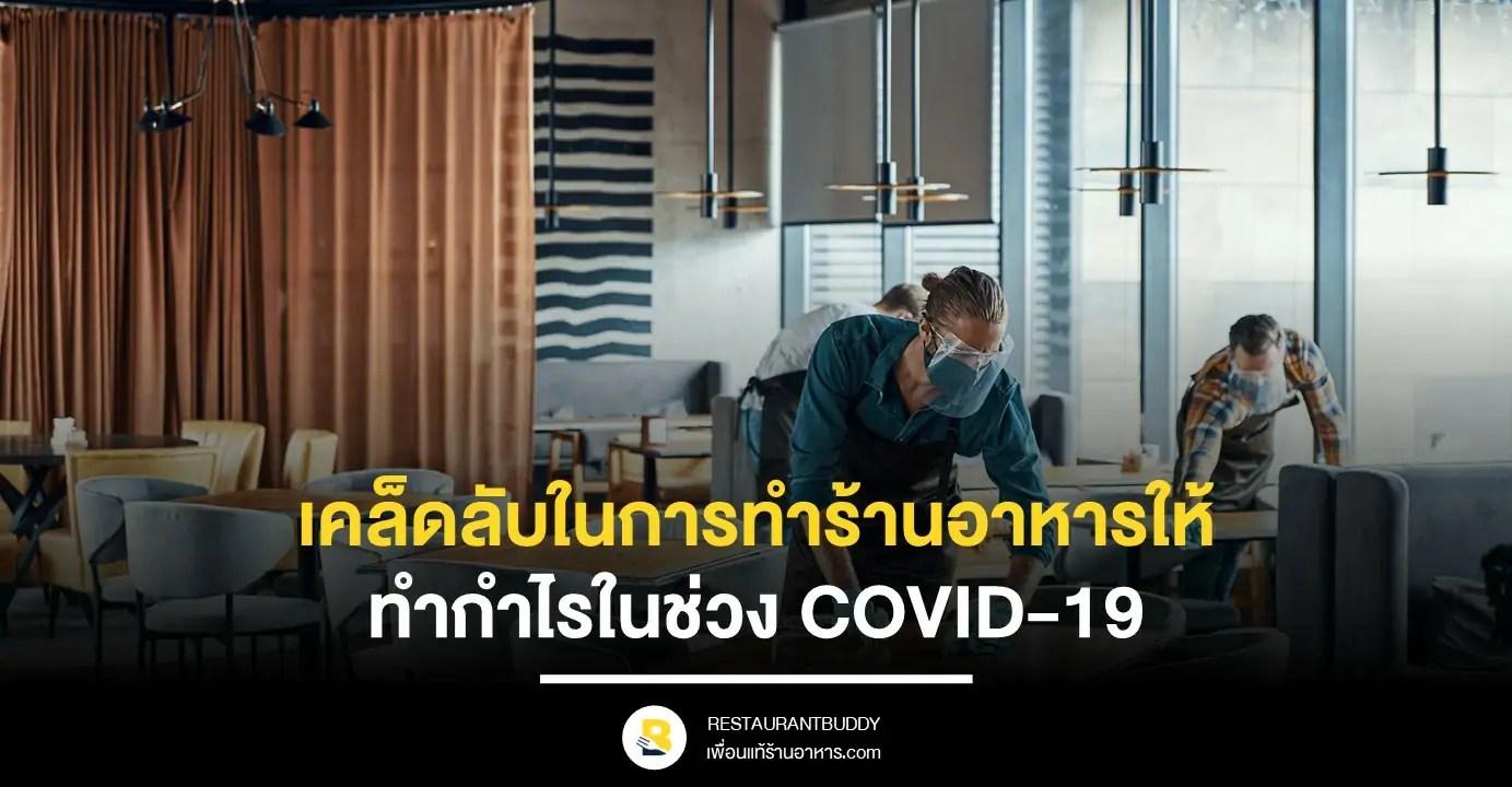 เคล็ดลับในการทำร้านอาหารให้ทำกำไรในช่วง COVID-19
