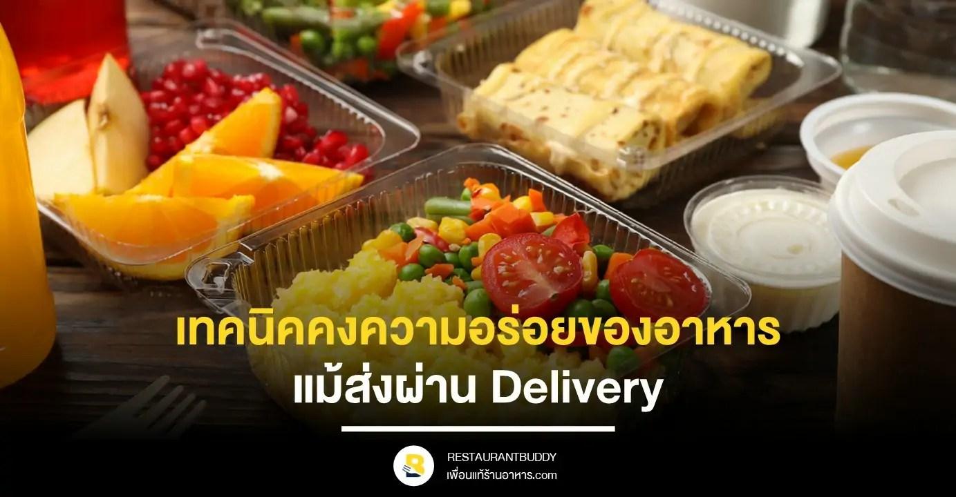 เทคนิคคงความอร่อยของอาหารแม้ส่งผ่าน Delivery