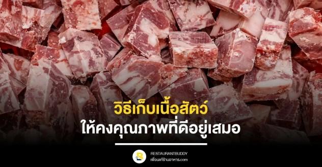 เนื้อสัตว์