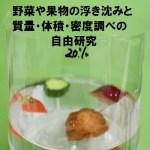 塩の浮き沈みで使った野菜・果物の密度を調べる|中学生自由研究