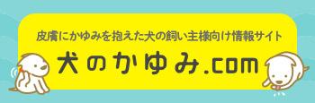 犬のかゆみ.com