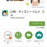LINEのディズニーツムツムで遊ぶためアプリをインストールしてみたよ
