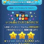 ツムツムコイン報酬8倍キャンペーン!最大36,000コインゲットのチャンス