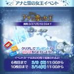 ツムツム3月イベント「アナと雪の女王イベント」の遊び方・攻略法・報酬