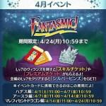 ツムツム4月イベント「ファンタズミックイベント」の遊び方・攻略法・報酬