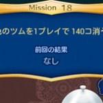 ツムツムの白色のツムを1プレイで140個消すミッションを攻略する