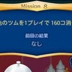 黄色のツムを1プレイで160個消すミッションを攻略する