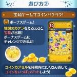 ツムツム7月海賊のお宝探しイベント宝箱ゲームでたくさんコインを獲得する裏技