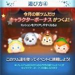 ツムツム9月イベント「ディズニーストーリーブックス」のキャラクターボーナス値と有利なキャラ