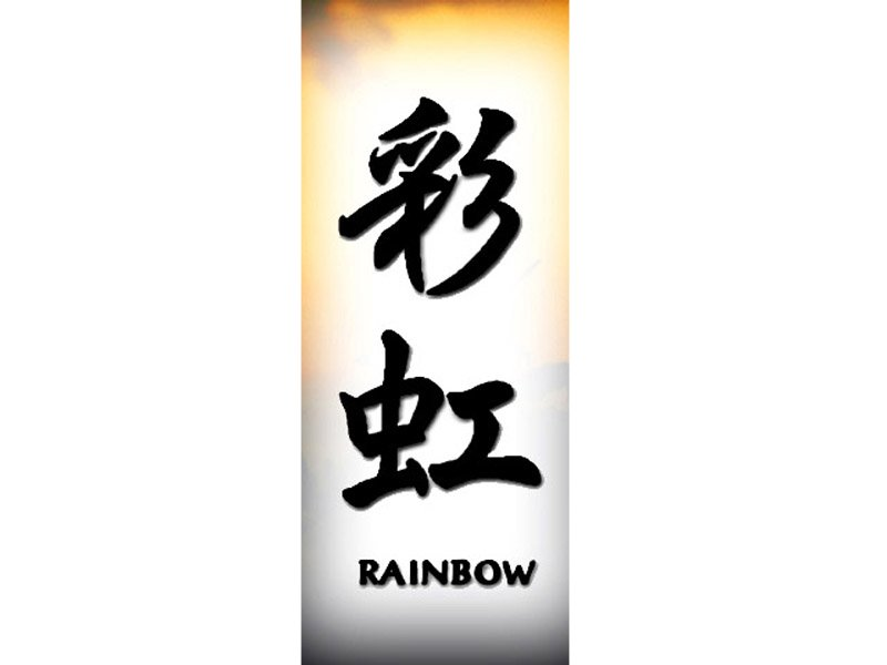 Rainbow Tattoo | R | Chinese Names | Home | Tattoo Designs