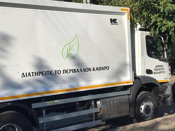 Eκσυγχρονισμός στον τομέα καθαριότητας του Δήμου – Παπάγου – Χολαργού
