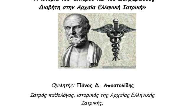 H ιστορία του Ίκτερου και του Σακχαρώδους Διαβήτη στην Αρχαία Ελληνική Ιατρική