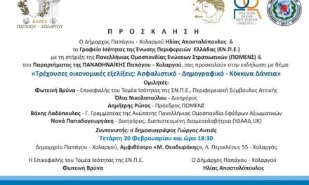Εκδήλωση με θέμα «Τρέχουσες οικονομικές εξελίξεις: Ασφαλιστικό – Δημογραφικό – Κόκκινα Δάνεια»