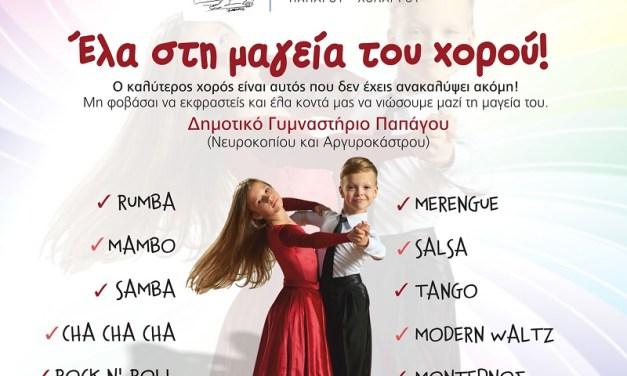 Συνεχίζονται τα Μαθήματα Latin και μοντέρνων Χορών στο ΔΟΠΑΠ