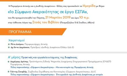 Ημερίδα με θέμα «1ο Σύμφωνο Ακεραιότητας σε έργο ΕΣΠΑ» Περιφέρεια Αττικής