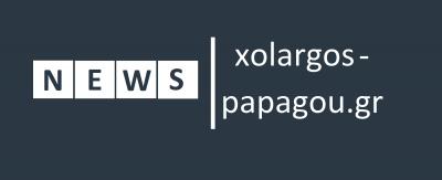 ΔΙΑΦΗΜΙΣΤΕ ΤΑ ΠΡΟΙΟΝΤΑ ΚΑΙ ΤΗΣ ΥΠΗΡΕΣΙΕΣ ΣΑΣ ΣΤΟ WWW.XOLARGOS-PAPAGOY.GR