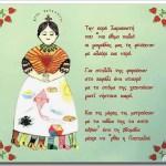 Το έθιμο της κυρά Σαρακοστής: Μάθετε τι συμβολίζει και φτιάξτε τη παρέα με τα παιδιά!
