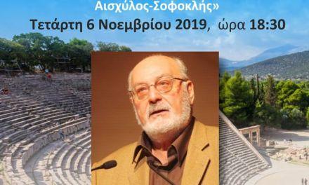 Διάλεξη: Το αρχαίο ελληνικό δράμα και η διαχρονία του. Αισχύλος – Σοφοκλής