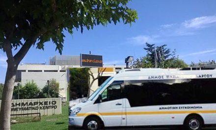 Διάθεση δημοτικών λεωφορείων για τη μεταφορά αθλητών του Δήμου που συμμετέχουν στον 37ο Αυθεντικό Μαραθώνιο