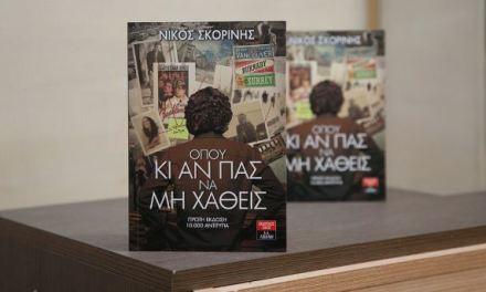 «Όπου κι αν πας να μη χαθείς»: Παρουσιάστηκε το βιβλίο του Νίκου Σκορίνη από τις «Εκδόσεις Λιβάνη»