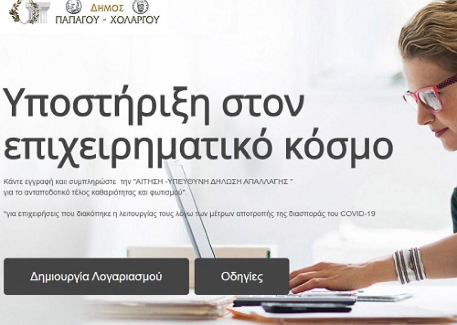 Ψηφιακά οι αιτήσεις των επιχειρήσεων στον Δήμο Παπάγου – Χολαργού για απαλλαγή από τέλη καθαριότητας και φωτισμού