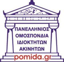 Πανελλήνια Ομοσπονδία Ιδιοκτητών Ακινήτων Ναι στην κάλυψη των πληττομένων, με αφορολόγητα τα μειωμένα μισθώματα!
