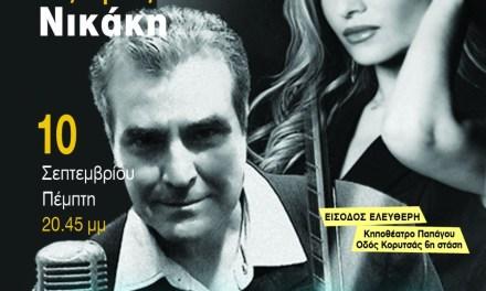 Διανομή δωρεάν προσκλήσεων για τη συναυλία «Palco» με τον Γιώργο Βεντουζά και την Τζωρτζίνα Νικάκη και για την παράσταση «Βάκχες» του Ευριπίδη σε συνδιοργάνωση με την Περιφέρεια Αττικής