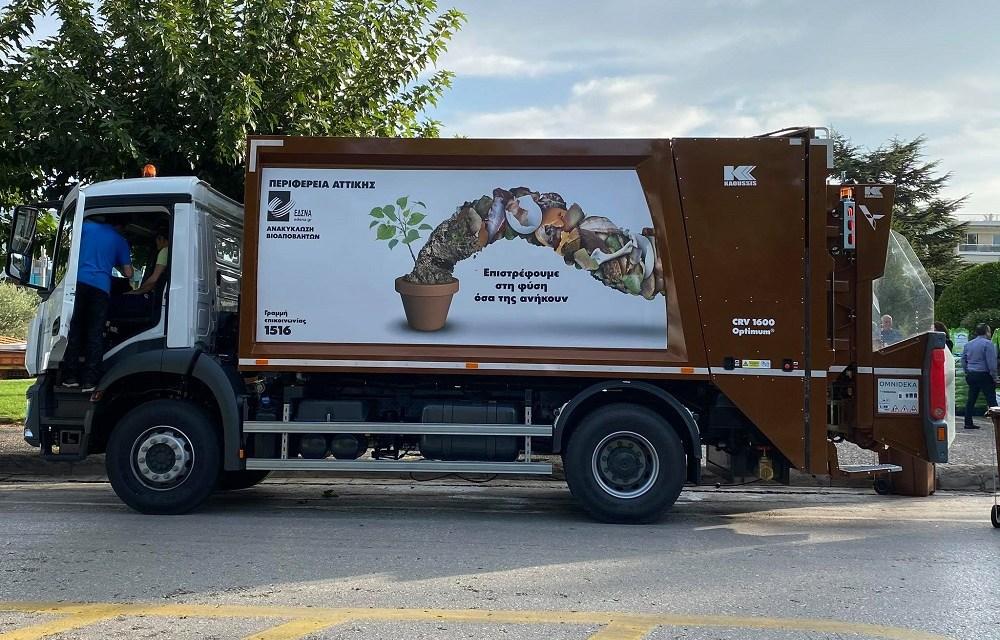 Απορριμματοφόρο για την διαλογή βιοαποβλήτων και καφέ κάδοι από την Περιφέρεια Αττικής στον Δήμο Παπάγου – Χολαργού