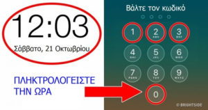 9 Κρυφές λειτουργίες των Smartphone που δεν φανταζόμασταν ότι υπάρχουν. Αυτή με τον κωδικό Wi-Fi θα σας λύσει τα χέρια.