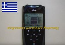 Greek-video-1