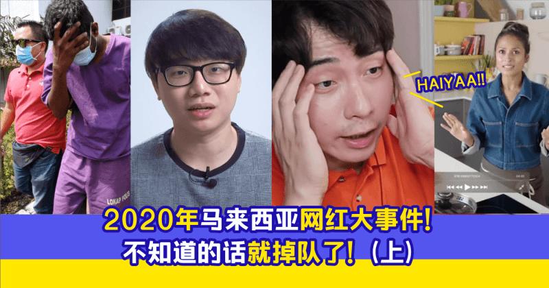 Xplode LIAO_网红_丑闻_大马网红
