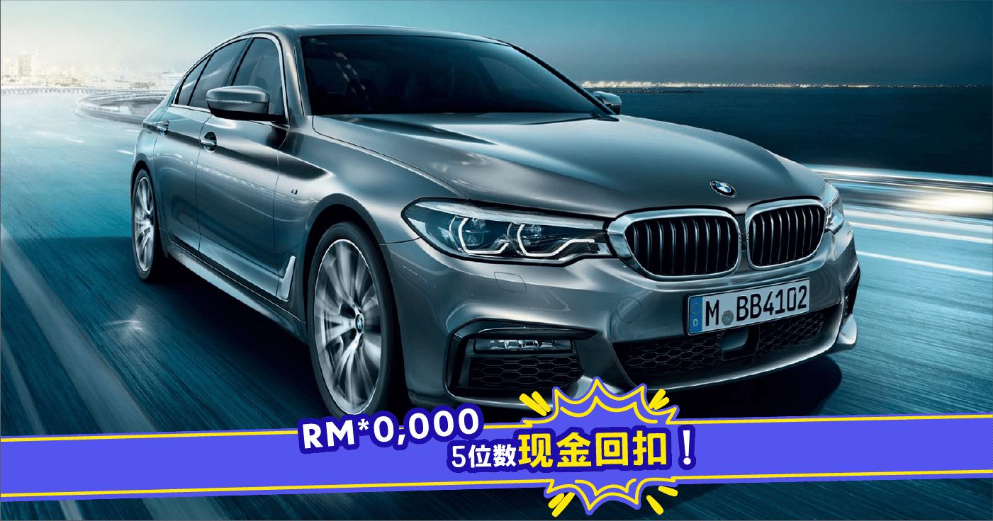 Xplode LIAO_BMW_年尾大促销_五位数回扣_现金回扣